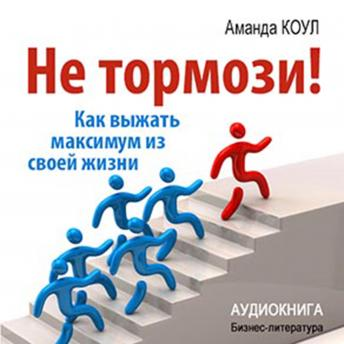 Don't Stop! How to Get the Most Out of Your Life [Russian Edition], Amanda Koul