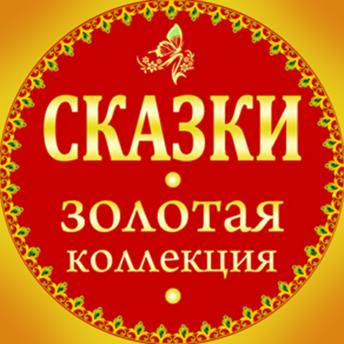 Gold Collection of Fairy Tales [Russian Edition], Folklore