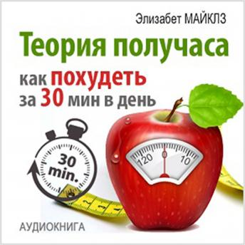 Half Hour Method: How to Lose Weight in 30 Minutes a Day [Russian Edition], Elizabet Mayklz