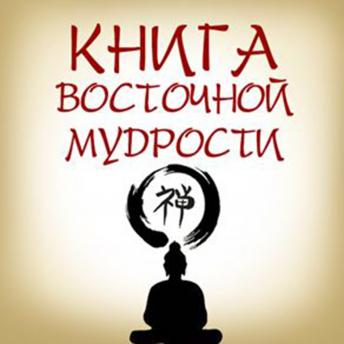 Book of Eastern Wisdom [Russian Edition]