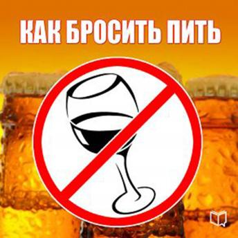 How to Stop Drink [ Russian Edition]