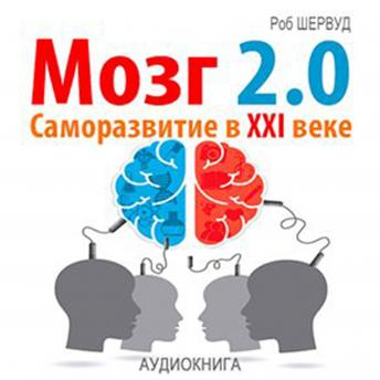 Brain 2.0. Personal Development in the XXI Century [Russian Edition], Rob Sherwood