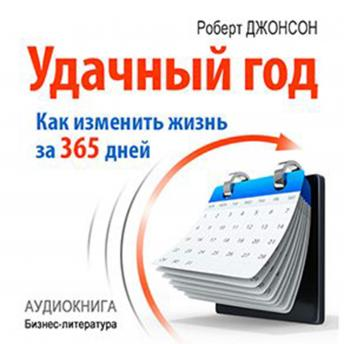 Good Year: How to Change Their Lives for 365 Days [Russian Edition], Robert Johnson