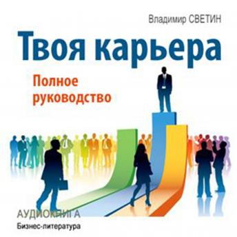 Your Career: The Complete Guide [Russian Edition], Audio book by Vladimir Svetin