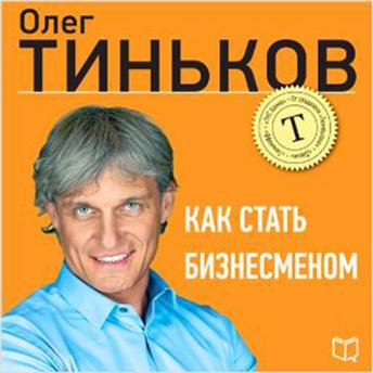 How to Become a Businessman [Russian Edition], Oleg Tinkov