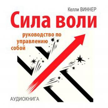 Willpower [Russian Edition], Kelley Winner