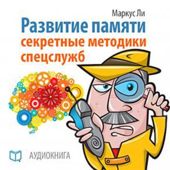 Development of Memory: The Secrets of Spies [Russian Edition], Marcus Lee