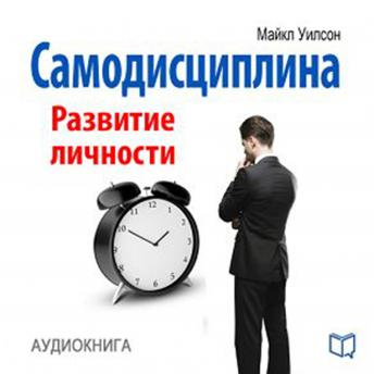 Self-Discipline: Personal Growth [Russian Edition], Michael Wilson