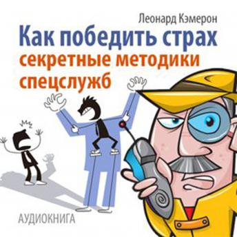 How to Overcome Fear. Techniques for Special Services [Russian Edition], Leonard Cameron