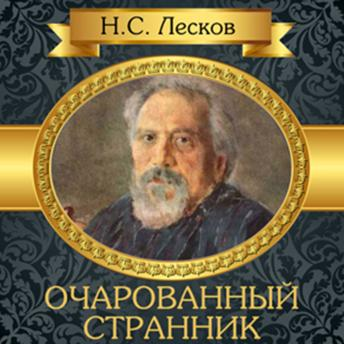 Enchanted Wanderer [Russian Edition], Nikolai Leskov