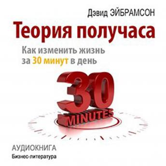 Half an Hour Theory: How to Get Everything for 30 Minutes a Day [Russian Edition], David Eybramson