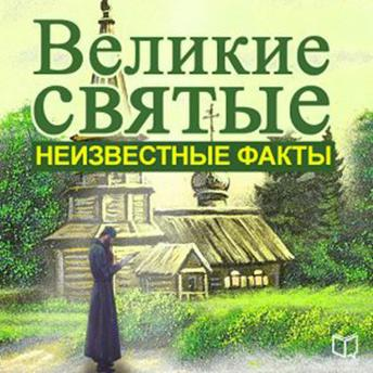 Great Saints: Unknown Facts [Russian Edition], Aleksej Semenov