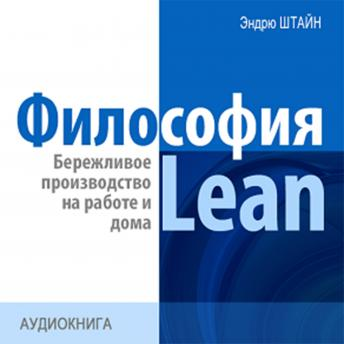 philosophy of Lean. Lean production at work and at home [Russian Edition], Andrew Stein