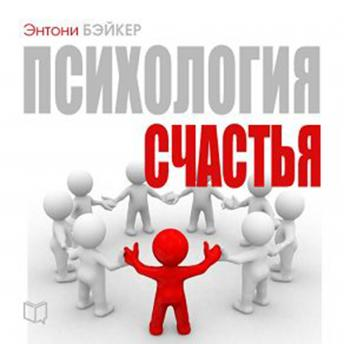 Psychology of Happiness [Russian Edition], Anthony Baker