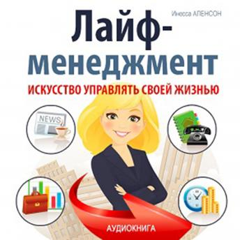 Life Management: The Art of Managing Your life [Russian Edition], Inessa Alenson