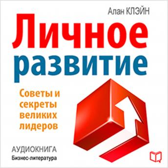 Personal Development [Russian Edition]