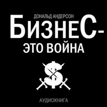 Business is war [Russian Edition], Donald Anderson