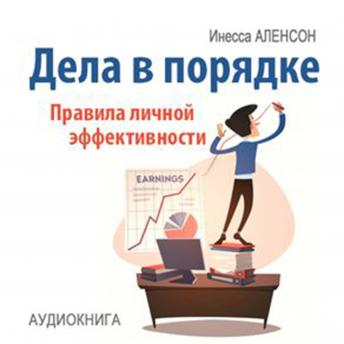 Affairs in Order: Rules of Personal Effectiveness [Russian Edition], Inessa Alencon