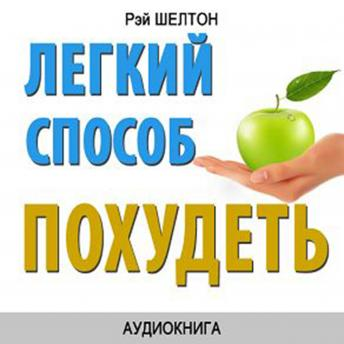 Easy Way to Lose Weight [Russian Edition], Ray Shelton