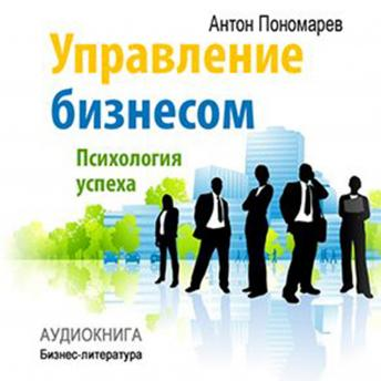 Management: Psychology of Success [Russian Edition], Anton Ponomarev