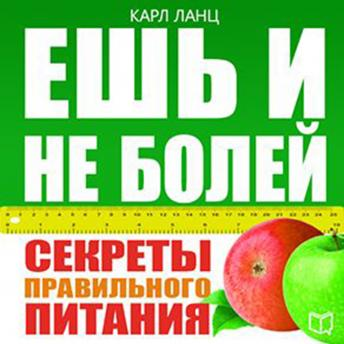 Eat and Don't Be Ill! The Secrets of Healthy Food [Russian Edition], Karl Lanc
