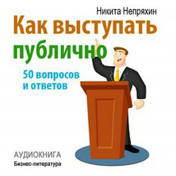 How to Speak in Public: 50 Questions and Answers [Russian Edition], Nikita Neprjahin