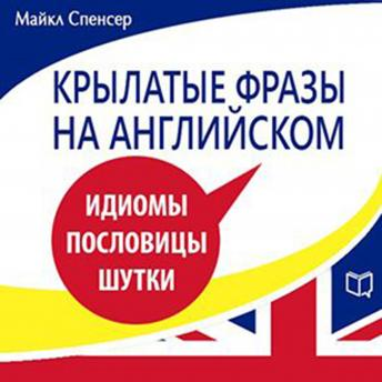 Catch Phrase in English. Idioms, Proverbs, Jokes [Russian Edition]