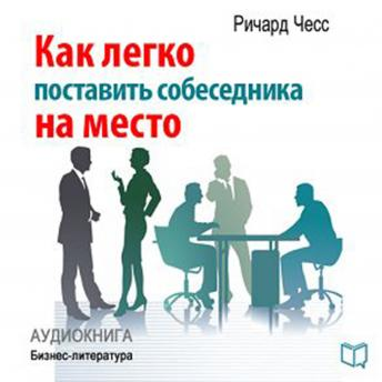 Winner in Talking: How to Put Your Conversation Partner In Place [Russian Edition]