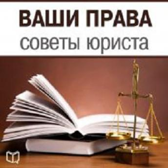 Your Rights: Lawyer Advice [Russian Edition], Aleksej Petrov