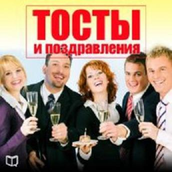 Toasts and Congratulations [Russian Edition], Konstantin Rjabov