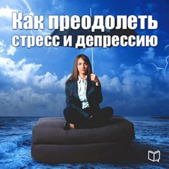 How to overcome stress and depression [Russian Edition], Darren Henders