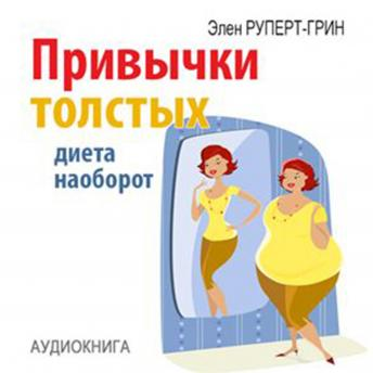 Habits of fat. Diet Conversely [Russian Edition], Helena Rupert-Grin
