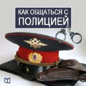 How to Deal with the Police [Russian Edition], Vasilij Rykov