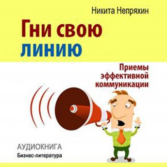 Keep Your Line: Effective Communication Techniques [Russian Edition], Nikita Neprjahin