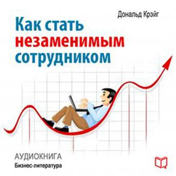 How to Become an Indispensable Employee [Russian Edition], Donald Craig