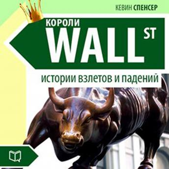 Kings of Wall-Street. The Stories of Success and Failures [Russian Edition], Kevin Spencer