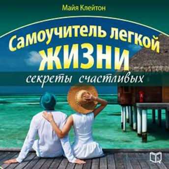 Guide of easy life: the secrets of happiness [Russian Edition], Maya Kleyton