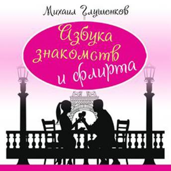 Encyclopedia of Dating and Flirting [Russian Edition], Mihail Glushenkov