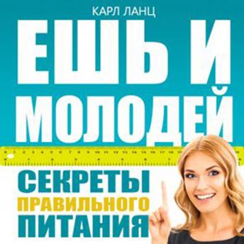 Eat and get young [Russian Edition], Karl Lantz
