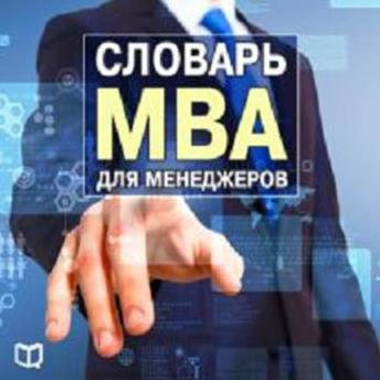 Manager's MBA Dicitonary [Russian Edition], Henry Russel