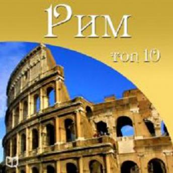 Rome. Top 10 [Russian Edition], Antonio Feretti