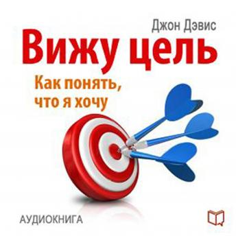 I See the Goal: How to Understand What I Want, and to Achieve This [Russian Edition], John Davis