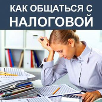 How to Deal With Internal Revenue Service [Russian Edition]