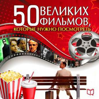 Download 50 Great Films [Russian Edition] by Julia Cameron