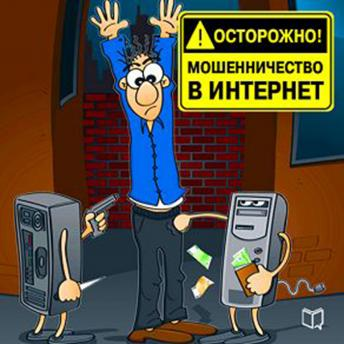 Watch out! Internet Fraud [Russian Edition], Pavel Kapustin