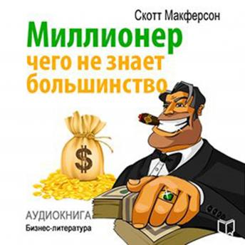 Download Who Are Millionaires? All About Secrets of Richest People [Russian Edition] by Skott Makferson
