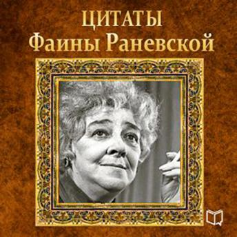 Faina Ranevskaya. Quotes [Russian Edition]