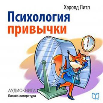 Psychology of Habits [Russian Edition]
