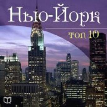 Download New York. TOP-10 [Russian Edition] by Johnny May