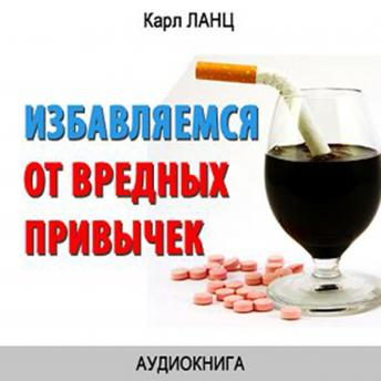 Getting rid of bad Habits [Russian Edition], Karl Lanz